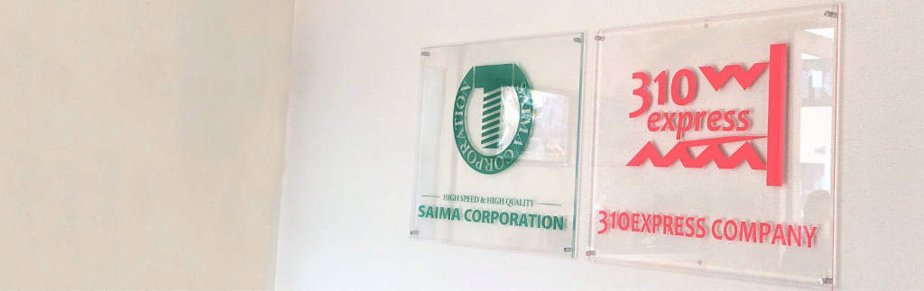 310express company